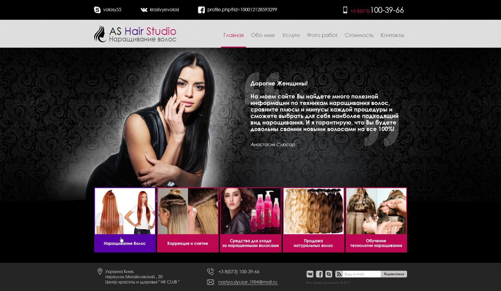 AS Hair Studio